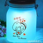 七彩陽光罐子太陽能收集儲存瓶創意生日禮物七夕情人節送女生男友 水晶鞋坊