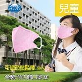 【南紡購物中心】AOK 飛速 一般醫 用3D立體 口罩 (M) 50入/盒,二盒組