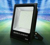 led投光燈戶外防水射燈大功率200w220V超亮室外照明廣告投射燈  麻吉鋪