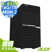 【WIN7】Acer電腦  VM4660G i5-8500/16G/1T+480M2/P2000/W7P 繪圖電腦