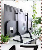 通用型液晶電視機底座支架32.37.40.42.46.47.48.50.55.60.65寸