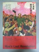 【書寶二手書T1/傳記_NGI】毛澤東最後的革命原價_640_羅德里克?麥克法夸爾沈邁克(Roderick MacFarquhar)
