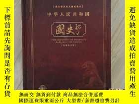 二手書博民逛書店罕見中華人民共和國國央史紀事Y205198 出版2012
