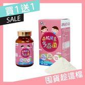 買一送一優惠組~益暢酵素多益菌 Panda baby 鑫耀生技