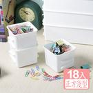 特惠-《真心良品》多多倫萬用分類收納盒(正方淺型)18入