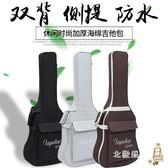 民謠古典吉他包41寸40寸39寸38寸木吉它背包加厚防水後背琴袋套