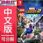 NS 樂高:威漫超級英雄 2(中文版)