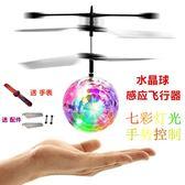 七色光水晶球感應飛行器遙控飛機耐摔感應懸浮球充電兒童玩具禮品