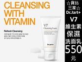貨比三家 Dr.Jart V7 維生素洗面乳 深層清潔面乳 泡沫 潔顏 卸妝