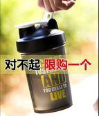 海蝶搖搖杯奶昔杯健身運動水杯瓶壺便攜蛋白粉健身杯搖杯定制logo