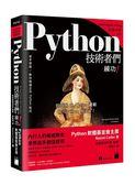 Python 技術者們:練功!老手帶路教你精通正宗 Python 程式