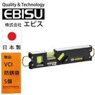 【日本EBISU】双吊掛式強磁水平尺(3...