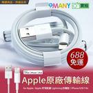 保證 蘋果 原廠最高規 Apple充電線 1米傳輸線 iPhone XR XS Max i8 i7 i6s iPhone充電線 獨立序號 一年保固