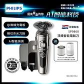 [超值送AC0819清淨機+濾網]飛利浦 SP9860頂級尊榮8D乾濕兩用三刀頭電鬍刀 荷蘭製