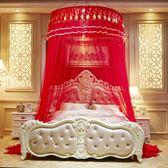 免安裝圓頂吊頂蚊帳1.5m1.8米吸頂吊掛公主帳子1.2m床幔帳紗 HM 范思蓮恩