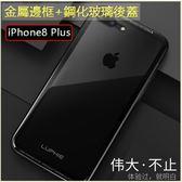 鋼化玻璃背蓋 蘋果 iPhone8 Plus 手機殼 防摔 強化玻璃 金屬邊框 iPhone 8 全包邊 航空鋁材 手機套