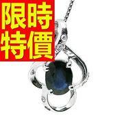 藍寶石 項鍊 墜子S925純銀-0.85克拉生日聖誕節禮物女飾品53sa8【巴黎精品】