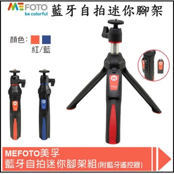 《映像數位》免運 MeFOTO MK10 藍牙自拍迷你腳架 橘 / 藍色( 附藍牙遙控器)