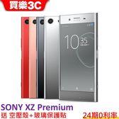 SONY XZ Premium 雙卡手機 【送 空壓殼+玻璃保護貼】 24期0利率