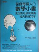 【書寶二手書T1/科學_OII】啟發每個人的數學小書_莉莉安‧李伯