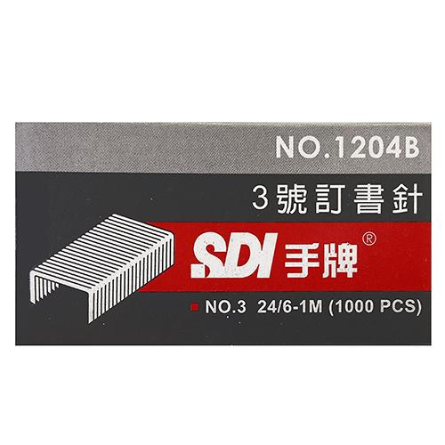 SDI 手牌順德 3號 訂書針/釘書針 24/6 NO.1204B