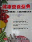 【書寶二手書T8/醫療_YIX】健康營養聖典_中村丁次, 陳春蓉