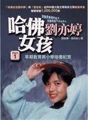 (二手書)哈佛女孩劉亦婷-part1早期教育與小學培養紀實