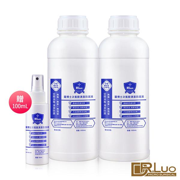 【防疫系列下單送100ML】DR.LUO羅博士次氯酸清潔防護液200PPM 1000mL 2瓶