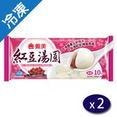 義美紅豆湯圓200G/盒X2【愛買冷凍】