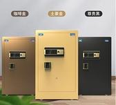 虎牌保險櫃60cm家用指紋密碼辦公室全鋼防盜入墻小型指紋保險箱床頭衣櫃 LX 曼慕