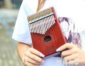 拇指琴 拇指琴卡林巴琴17音琴kalimba手指琴手撥琴初學者便攜式樂器 阿薩布魯