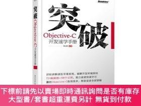 簡體書-十日到貨 R3YY【突破,Objective-C開發速學手冊(含DVD光盤1張)(詳細講解虛擬蘋果系統,破