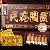 阿聰師.護國庇民平安餅(50g×6入)×2盒﹍愛食網