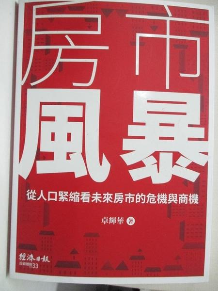 【書寶二手書T6/投資_ICW】房市風暴:從人口緊縮看未來房市的危機與商機_卓輝華