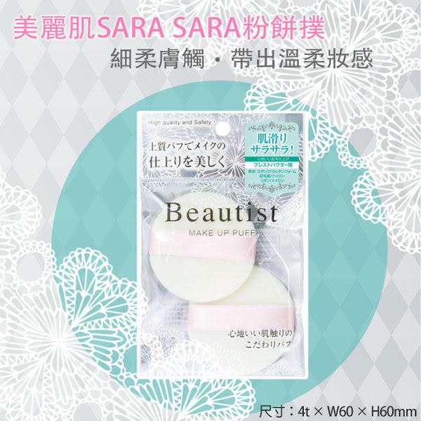 石原商店 美麗肌SARA SARA粉餅撲2入(BT-280)  ◇iKIREI