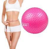 按摩球健身瑜伽球加厚防爆觸覺孕婦寶寶顆粒球