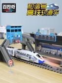 火車軌道兒童高鐵小火車軌道玩具動車男孩電動列車和諧號復興號模型JD 玩趣3C