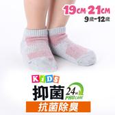瑪榭 抑菌防臭足弓加強運動襪/童襪-棉紗(19-21cm) MK-31821