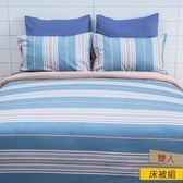 HOLA 格斯暖眠絨印花床被組 雙人