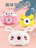 泡泡機 兒童抖音同款泡泡機玩具泡泡槍少女心網紅吹泡泡全自動小豬照相機 裝飾界 免運
