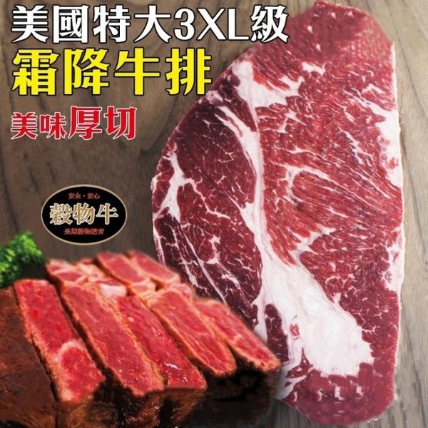 【WANG-全省免運】12包組-美國特大3XL塊霜降牛排21oz X1包(每包約600g±10%)