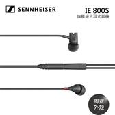 【結帳再折+24期0利率】SENNHEISER 聲海 旗艦級入耳式耳機 IE 800S