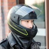 摩托車頭盔男電動車頭盔女秋冬防霧保暖全盔全覆式機車安全帽   瑪奇哈朵