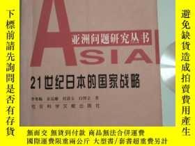二手書博民逛書店罕見21世紀日本的國家戰略Y211094 李寒梅等著 社會科學文