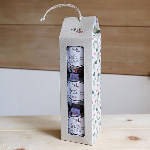 ★★堅果寶盒★★(熱銷三品,高級果仁、五穀果仁、黑豆茶)