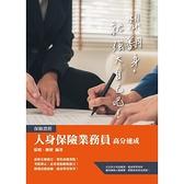 人身保險業務員高分速成(保險證照)