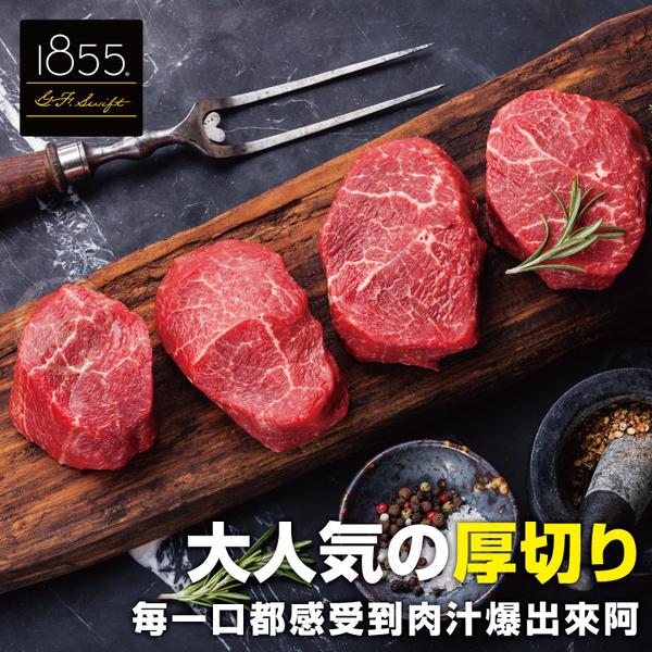 【599免運】【爆汁厚切】美國1855濕式熟成小菲力牛1包組(180公克/1包)