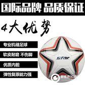 足球4號青少年兒童足球學生機縫PU成人比賽5號足球正品