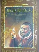 【書寶二手書T2/兒童文學_E1N】威尼斯商人 _莎士比亞