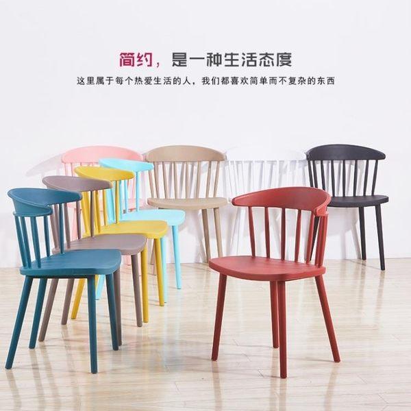 簡約現代北歐風格溫莎椅塑料餐椅靠背椅子陽台酒店接待洽談辦公椅 歐韓時代